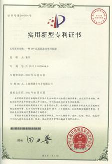 <span>實用新型專利證書</span>
